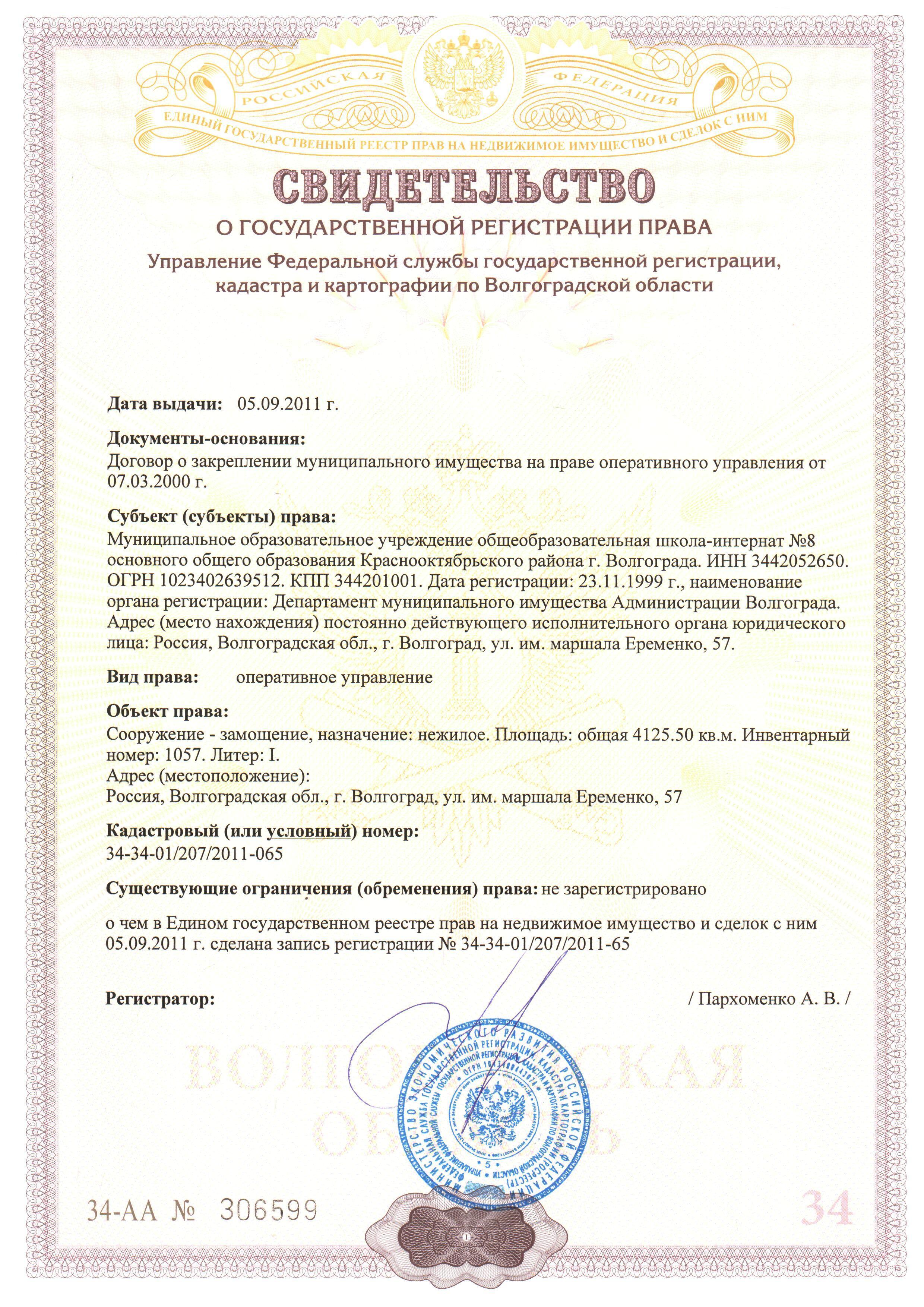 Основные изменения налогового законодательства с. - Артикс